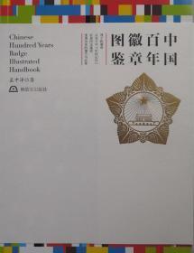 中国百年徽章图鉴