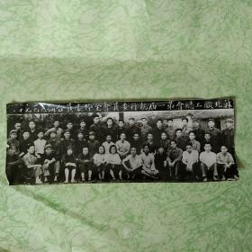 老黑白照片:1949年7月 苏北职工总会第一届执行委员会全体委员合摄