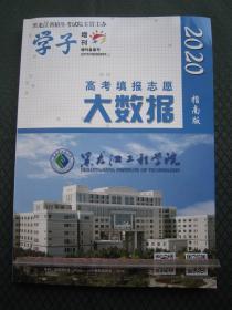 2020高考填报志愿大数据黑龙江省 指南版 仅1册 全新正版