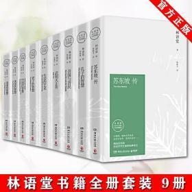 林语堂的书全集9册 苏东坡传+孔子的智慧+吾与吾民+武则天传+生活的艺术+老子的智慧+中的智慧+美的智慧 林语堂先生书籍