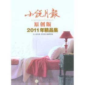 小说月报(原创版):2011年精品集