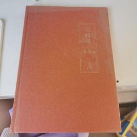 中国国家地理海错图笔记·3   无腰封  后封面与内页有粘连  内容完整不影响使用
