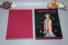 中国历代妇女装饰