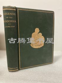 1891年英文插图本/Legends of the Madonna, As Represented in Fine Arts/封面镀金装饰,书脊饰有镀金字样!内含木刻画165张,蚀刻版画27张