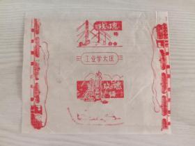 文革糖果纸玫瑰糖工业学大庆老商标老包装