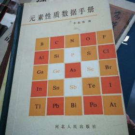 元素性质数据手册