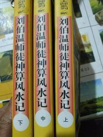 风水大师系列 刘伯温师徒神算风水记 (全三册)【一版一印】