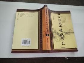 古代经典谏议檄文贰