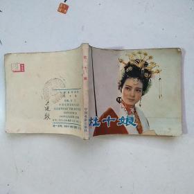 杜十娘---电影连环画册