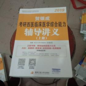 贺银成西医综合2019 考研西医临床医学综合能力辅导讲义(套装上册)