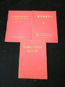 广阔天地炼红心。毛主席关于文学艺术的五个文件。无产阶级专胜利万岁纪念巴黎公社一百周年(3本合售)