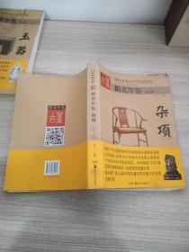 2016古董拍卖年鉴·杂项