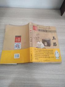 2016古董拍卖年鉴·玉器