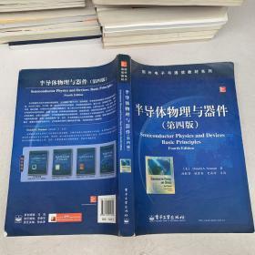 国外电子与通信教材系列:半导体物理与器件(第4版)