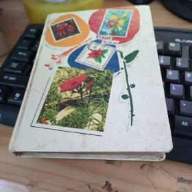 一本老邮票 70张