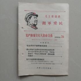 无产阶级文化大革命文远 1968.26期