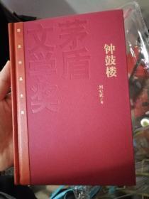 刘心武题词签名钤印日期   钟鼓楼