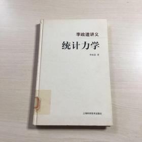 统计力学:李政道讲义(馆藏,内品未翻阅)