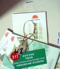上海市民居家健康知识读本 附赠健康地图两份 正版现货