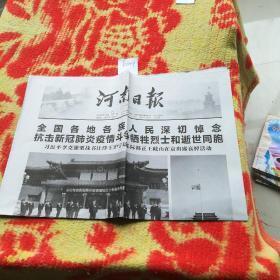 2020.4月5日河南日报