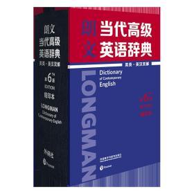 朗文当代高级英语辞典(英英.英汉双解)(第6版)(缩印本)