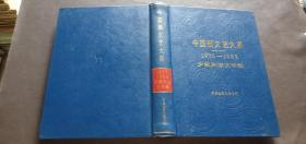 中国新文艺大系1976-1982少数民族文学集1