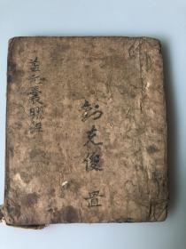 清代手稿本中医秘书《益元囊曜经》(多秘方符咒)