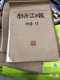 1946.1947.1948年牡丹江日报复印本6册合拍