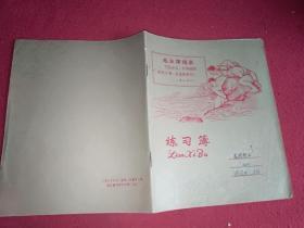 文革语录 练习簿 (内有大学数学笔记)