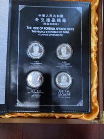 元首国礼精品(领袖与总统)豪华纯银