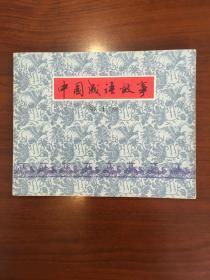 连环画(中国成语故事 10)1版1印