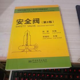 特种设备作业人员培训考核教材:安全阀(第2版)