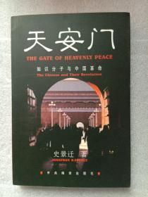 天安门知识分子与中国革命
