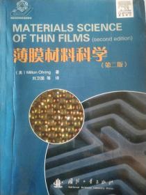 薄膜材料科学(第2版)影印版 几乎全新 有很少的几处小笔记