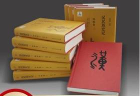汉民族史记(1~9卷)