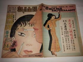 图画晨报(第141期,缺下半张)