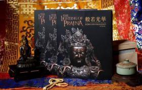 般若光华:强巴藏佛之西藏及周边地区造像集萃