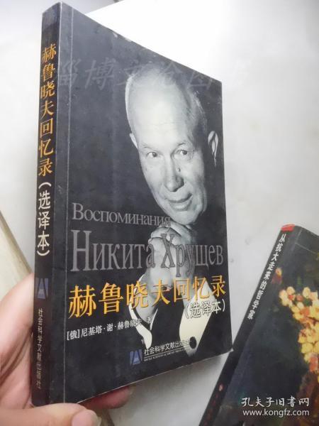 赫鲁晓夫回忆录(选译本)