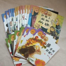 数学绘本(全36册)现存21本合售