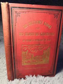 1893年 DIE DEUTSCHEN KALSER   含2副藏书票  大量插图  烫金封面    德语本