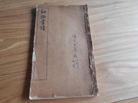 民国15年白纸石印老字帖:《初拓书谱》 16开一册全  有正书局