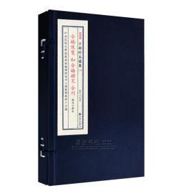 正版 合婚便览 合和婚姻咒 合刊 宣纸线装影印清刊本
