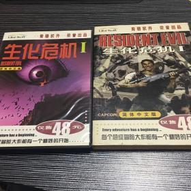 游戏光盘 生化危机1 中文版