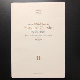 人生必读的哈佛经典——你活着的价值 【一版一印】