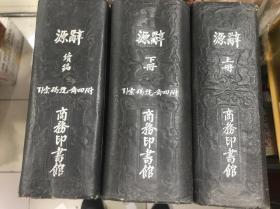 辞源 民国版 全三册