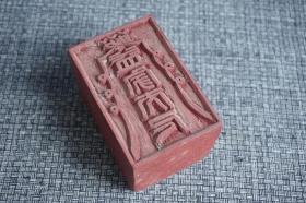 老印章木雕印章道教灵符香樟木令印道教法器