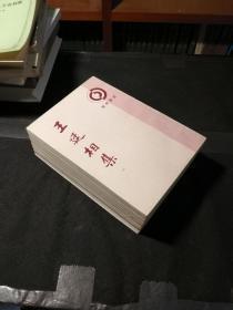 理学丛书:王廷相集(全四册),1989年1版1印,1400册,库存书,品好