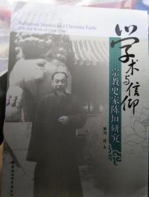 学术与信仰:宗教史家陈垣研究