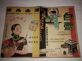 图画晨报(第71期,缺下半张)