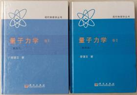 量子力学 卷1+卷2 合售(第四版)